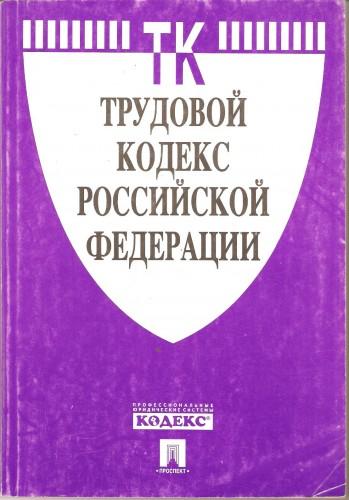 Трудовой кодекс Российской Федерации 424de1e0002340c0eed7c0a524d73379