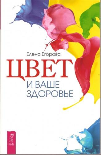 Е. Егорова. Цвет и ваше здоровье 5492ff9ca3591780baa2fb6b381c6990