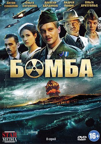 Бомба [01-08 из 08] (2013) DVDRip | лицензия