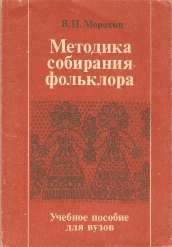 В. Морохин. Методика собирания фольклора 73ec30096af1021fcfb71d021800531a