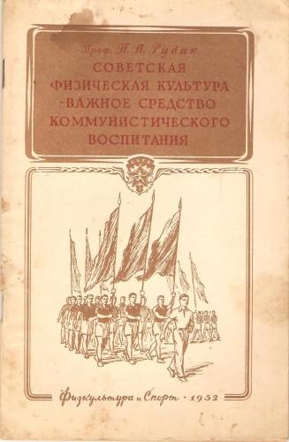 Коммунистическая пропаганда 50-х годов 8ad632bc9963a4bce8e2ebc23b05900f