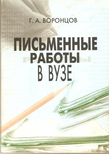 Г. Воронцов. Письменные работы в вузе A842403d75a94dfa6959ecf5a07c6266