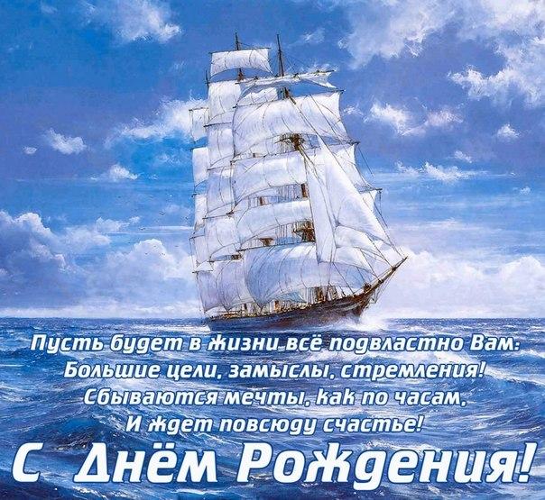 Поздравление с днем рождения моряку мужчине прозе