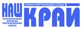 Красноярская краевая еженедельная газета