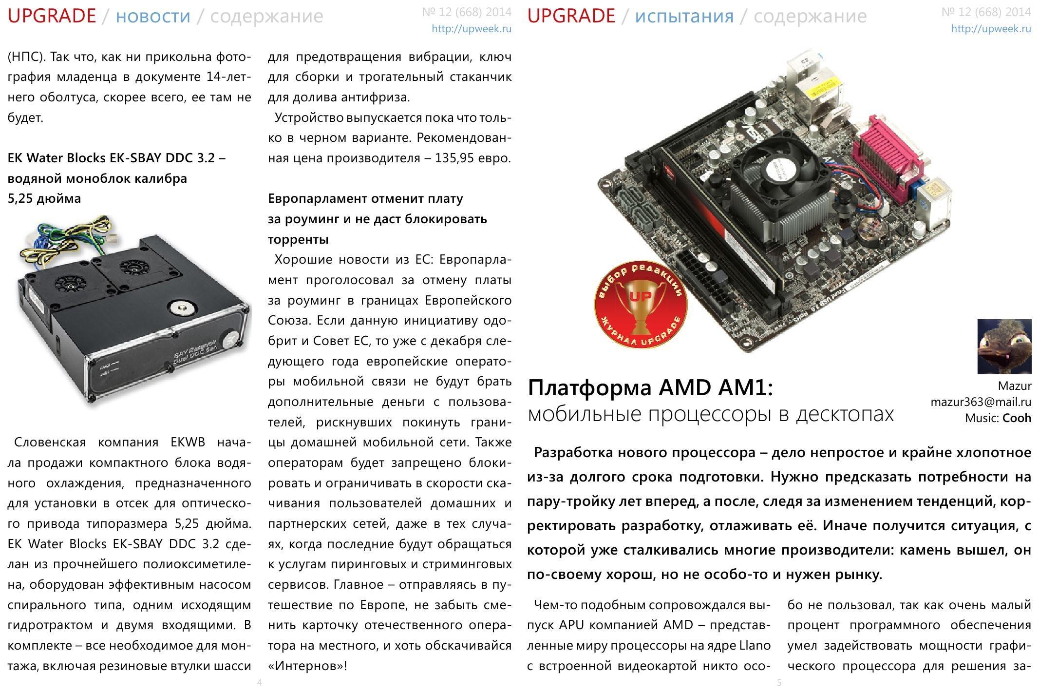 UPgrade №12 (668) (апрель 2014 / Россия) PDF
