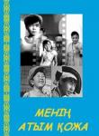 Қазақша Фильм: Менің атым Қожа (1963)