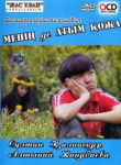 Қазақша Фильм: Менің де атым қожа (2008)