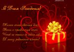 С днем рождения Юлечку - shrek1983 E2252fe598fa902f2d21f33d3c9455d0
