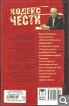 В. Левашов. Провокация B18c85ad33df47612724662d801e27db