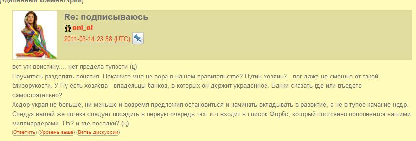 ХОДОР1.PNG
