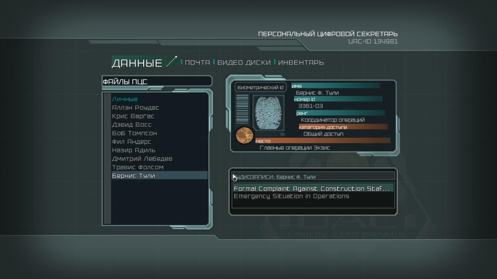 Doom3BFG 2013-01-10 21-36-01-88.jpg