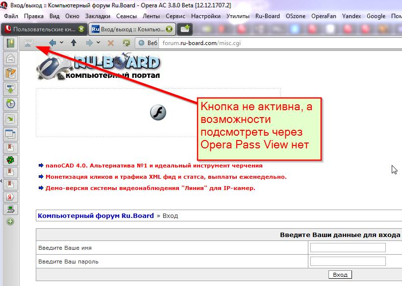 2013-01-23 14_33_12-Вход_выход __ Компьютерный форум Ru.Board - Opera AC 3.8.0 Beta [12.12.1707.png