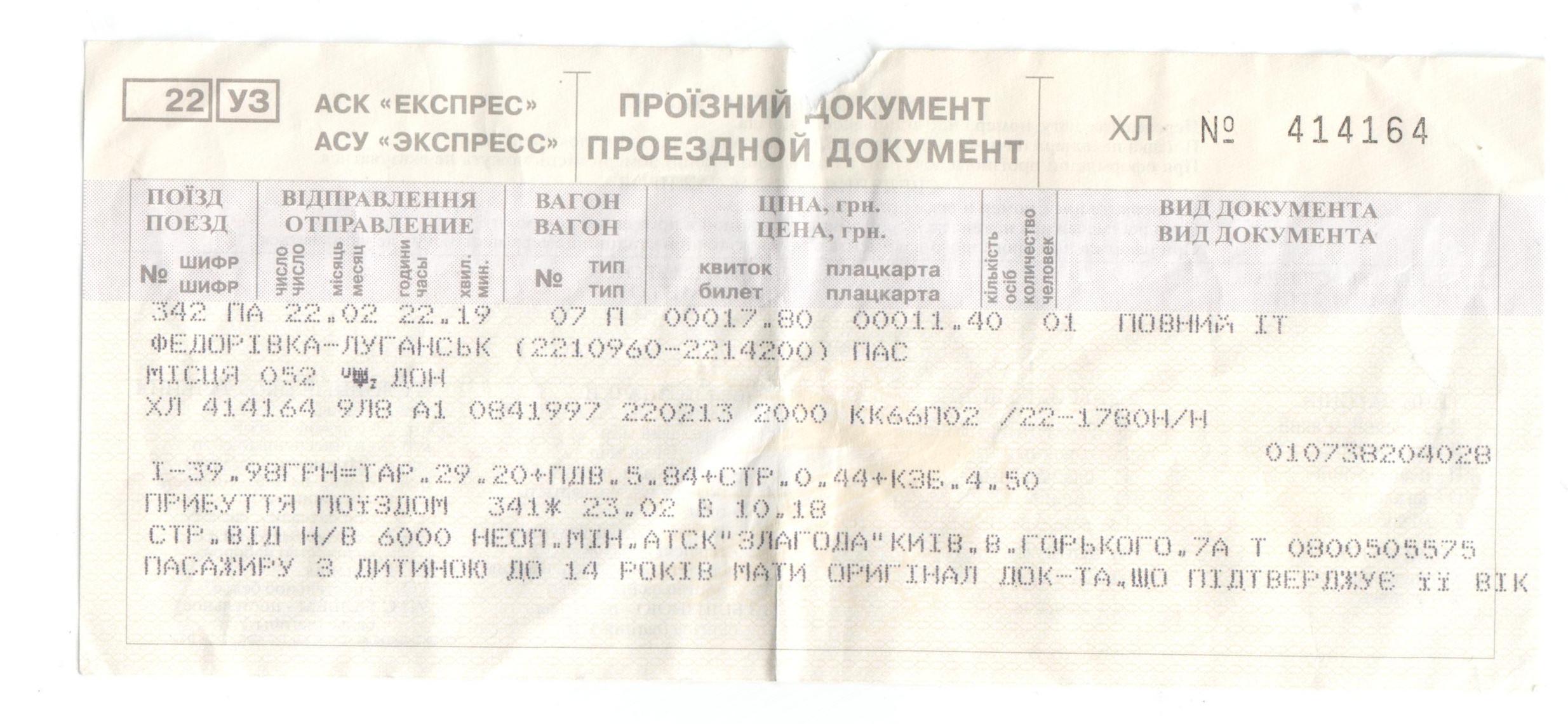 узнать цену цена билета на поезд харьков-запорожье если