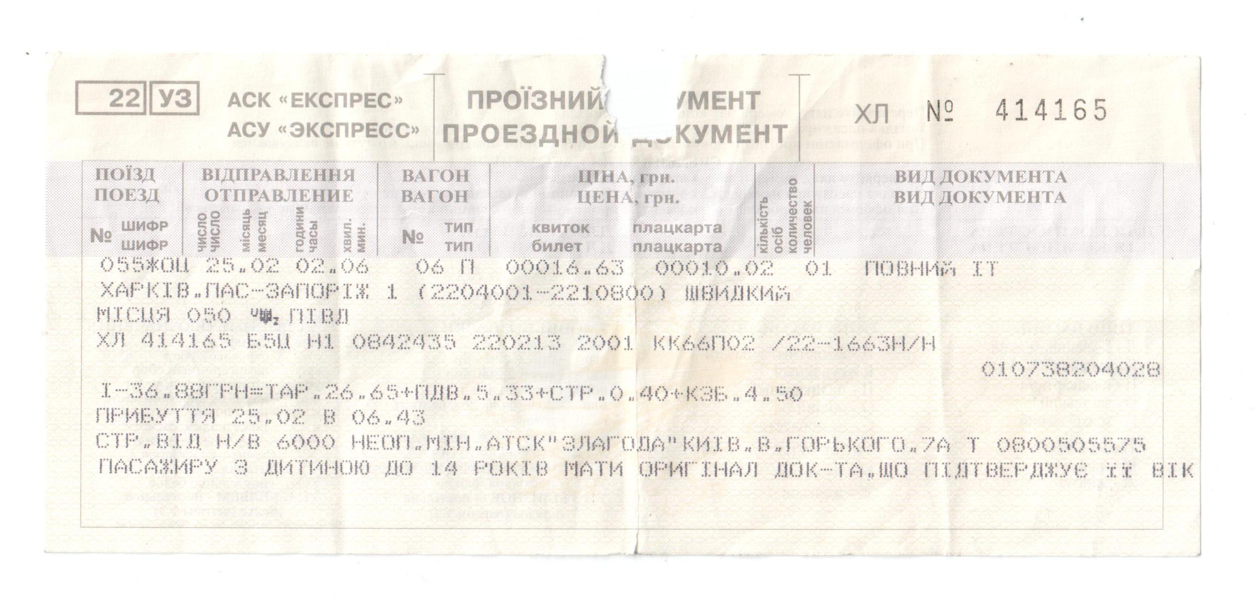цена билета мелитополь харьков великтколепный