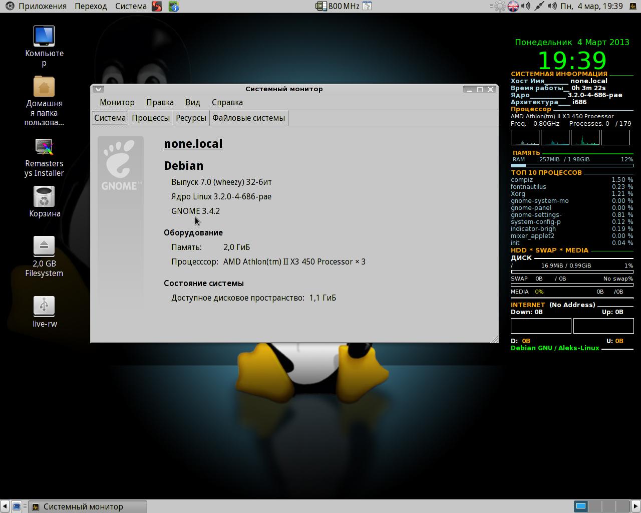Снимок экрана от 2013-03-04 19:39:54.png