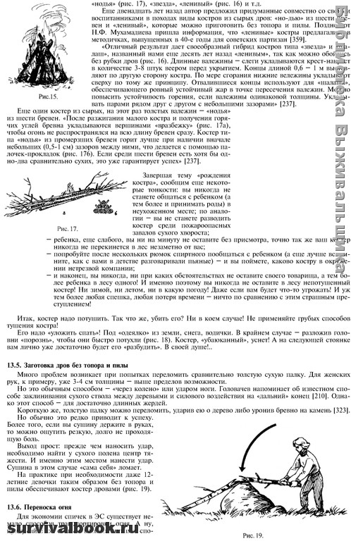 Samospasenie-bez-snaryazheniya-4.jpg