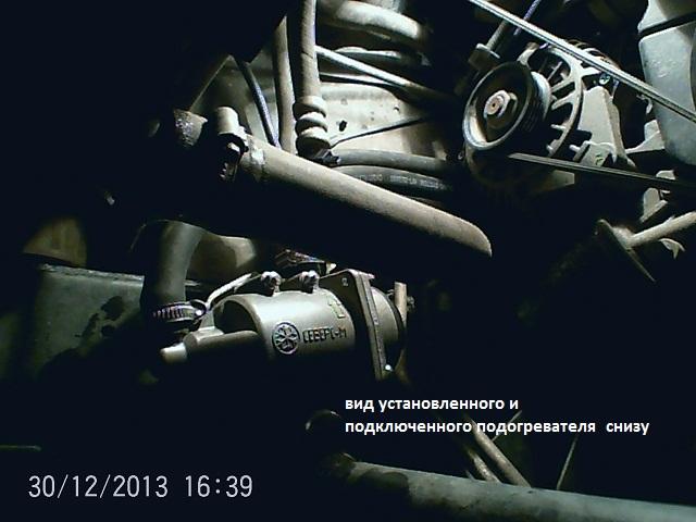 69ca7cad87589988ff62f023521e4f41 - Установка подогревателя двигателя 220в северс м