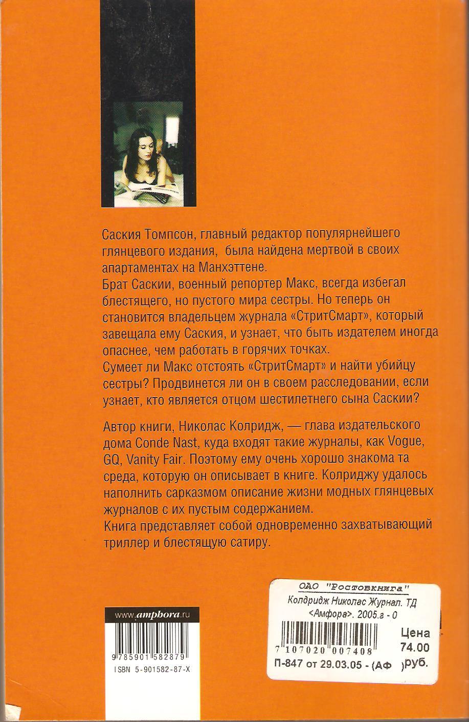 Н. Колридж. Журнал 002.jpg