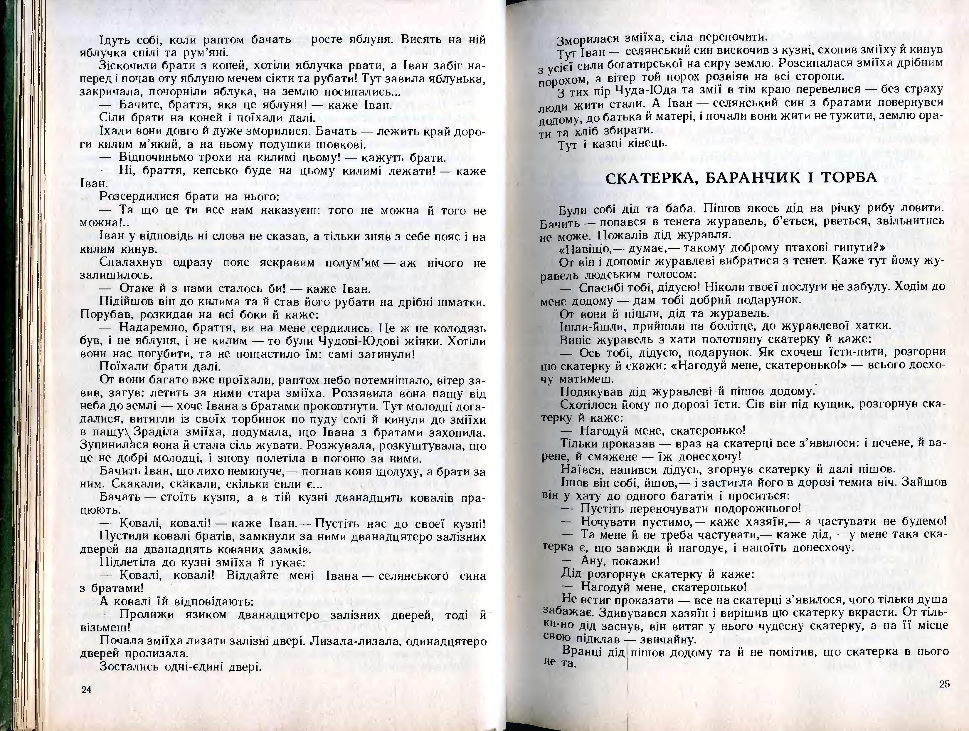 Казки народів СРСР (1987) 3.jpg