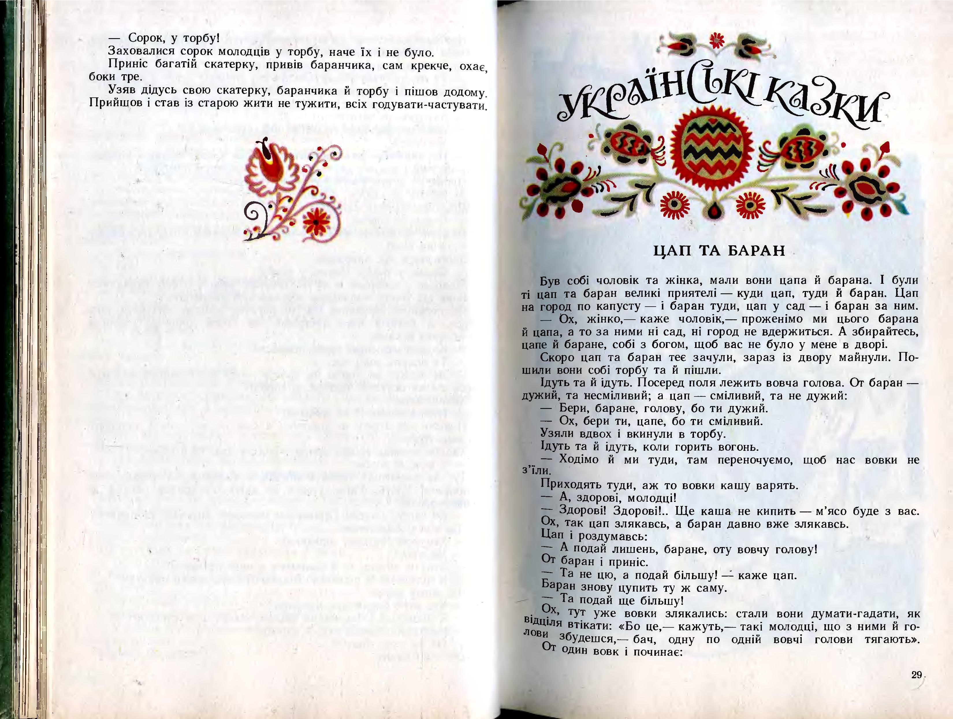 Казки народів СРСР (1987) 4.jpg